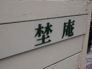 埜庵(のあん)